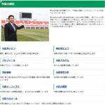現東大阪市長のページは充実しています