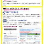 NHK受信料を不払いする方法