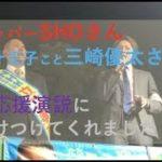 繰り上げ当選 浦和駅前での選挙運動はお祭り