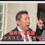 NHKから国民を守る党 党名を再確認
