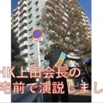 奈良県桜井市長選挙の活動を東京で行う