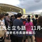 立花氏と立ち話 〜海老名市長選編 ④〜 話の内容