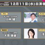NHKの経営委員会はやる気なし?