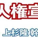 N国党「人権宣言」(上杉隆幹事長案)を党内で調整中