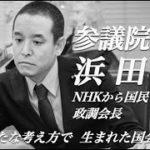 参議院議員 浜田聡への密着取材動画を作ってもらいました