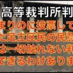 地方議会議員選挙の被選挙権に住居要件撤廃を求める裁判の判決が東京高等裁判所で出ました
