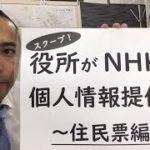 役所がNHKへ個人情報を提供