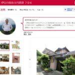 静岡県で家賃0円の戸建て物件