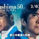 Fukushima50 一人でも多くの人にみてほしい映画だと思いました