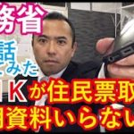 NHKが不十分な疎明資料をもって各自治体から住民の個人情報(住民票)を大量に取得していることに関する質問主意書 ←浜田聡提出
