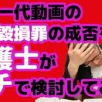 公職の候補者となろうとする者等に対する名誉棄損に関する質問主意書 ←浜田聡提出