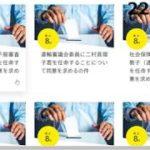 NHKが行っている外国人差別に関する質問主意書 ←浜田聡提出