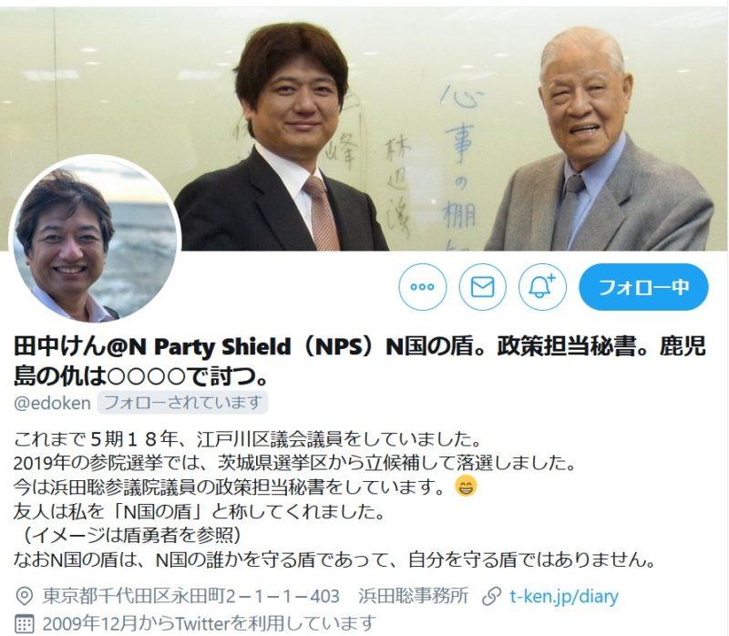 政策担当秘書の仕事のやり方は様々 | NHKから国民を守る党 浜田聡のブログ