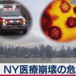 ニューヨークと東京では「医療崩壊」の実態が全く違う