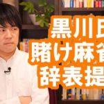 黒川弘務検事長が文春砲でやられた影響で国会議員の逮捕者が出るかも?