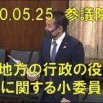2020年05月25日 参議院 国と地方の行政の役割分担に関する小委員会 浜田聡の質疑 NHKのスクランブル化を将来的に導入すべきか否か、NHKが不十分な疎明資料で住民票の写しを入手している現状、について質問