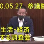 2020年05月27日 参議院 国民生活・経済に関する調査会での意見表明 NHK訪問員が弱者を狙う問題 子ども・外国人の被害について