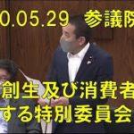2020年05月29日 参議院 地方創生及び消費者問題に関する特別委員会 浜田聡の質疑 地方分権と補完性原則、地方債の日銀による買い入れ、消毒薬の空間噴霧について、等