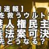 日本版・香港人権民主主義法を検討するにあたって参議院法制局に論点整理をしてもらいました その2