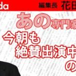 岡田晴恵氏が行った研究成果の信ぴょう性に関する質問主意書 ←浜田聡提出