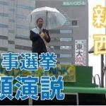 東京都知事選挙2020 ニコ動 候補者演説 その2 スマイル党に注目?