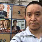 伊豆大島へ行って東京都知事選挙のポスター貼りを完了しました