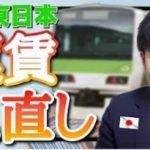 満員電車をなくすためのダイナミック・プライシングの実施に関する質問主意書 ←浜田聡提出