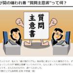 「質問主意書関係事務の手引き~はじめて主意書を担当する方へ~」に関する質問主意書 ←浜田聡提出