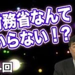 参議院の調査室に調査依頼→大蔵省という名前の由来と省名変更について