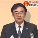 刑法上の犯罪と行政処分上の事実認定に関する質問主意書 ←浜田聡提出