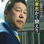 書籍「立花孝志かく闘えり」のライターさんに私の仕事を分析してもらいました