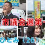 成長中の都市 和泉市において和泉市議会議員選挙が始まりました