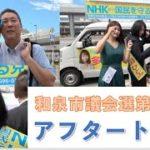和泉市の令和2年度市政運営方針をまとめてみました