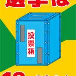 被選挙権年齢の引き下げに関する質問主意書 ←浜田聡提出
