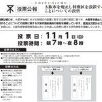 いよいよ大阪都構想住民投票!!! 私なりのポイント整理