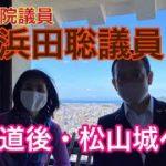愛媛県議会議員の石井智恵さん・ネット選挙専門家の永野護さんと話をしました