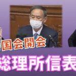 第203回臨時国会が召集されました NHKから国民を守る党からの提言