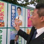 岡崎市議会議員選挙でNHKから国民を守る党の畑山浩一さんが挑戦中