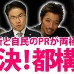 11月上旬に日米で政治的なビッグイベント