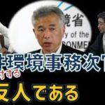 環境事務次官による炭素税への言及に関する質問主意書 ←浜田聡提出