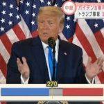 アメリカ大統領選挙2020 最終決着はいつ? 日米の選挙管理委員会の違い?