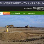 建設発生土の規制に関する質問主意書 ←丸山穂高衆議院議員2020年11月提出