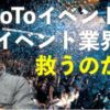 Go Toイベント事業の詳細に関する質問主意書 ←浜田聡提出