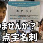民間企業の障害者雇用の実態と今後の支援策に関する質問主意書 ←浜田聡提出
