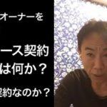 家賃支援給付金において、サブリースが除外されている件に関する質問主意書 ←浜田聡提出