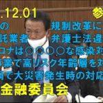2020年12月01日 参議院 財政金融委員会 浜田聡 37分間で15個の質問