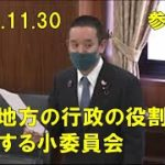 2020年11月30日 参議院 国と地方の行政の役割分担に関する小委員会 浜田聡の質疑