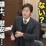 ジャパン・ハウスの成果に関する質問主意書 ←丸山穂高衆議院議員2020年12月提出