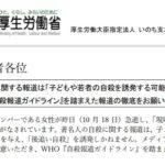 自殺関連報道に関する質問主意書 ←丸山穂高衆議院議員2020年11月提出