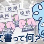 公文書についての考え方に関する質問主意書 ←浜田聡提出